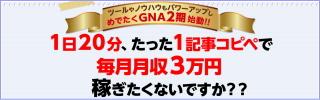 GNA2期始動!!1日20分、たった1記事コピペで「毎月月収3万円」あなたも稼ぎたくないですか??